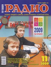 Радио №11 2009г