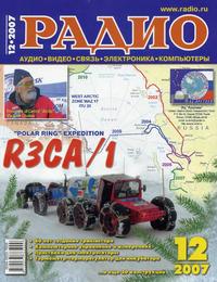 Радио №12 2007