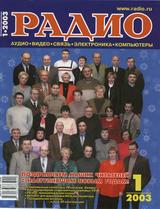 Радио №1 2003