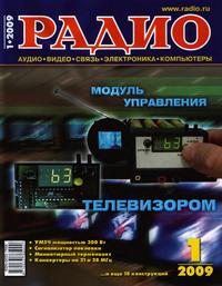 Радио №1 2009г