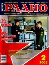 Радио №2 2002