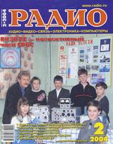 Радио №2 2004