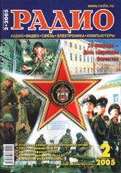 Радио №2 2005