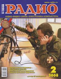Радио №2 2008г