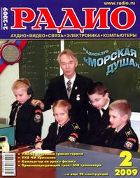 Радио №2 2009г