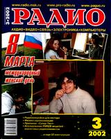 Радио №3 2002