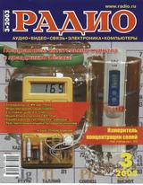 Радио №3 2003