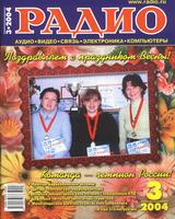 Радио №3 2004