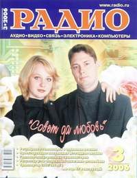 Радио №3 2006