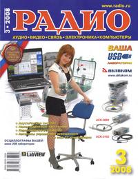 Радио №3 2008г