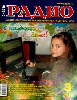 Радио №3 2010