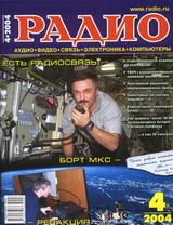Радио №4 2004