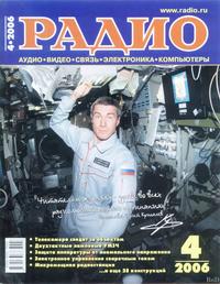 Радио №4 2006