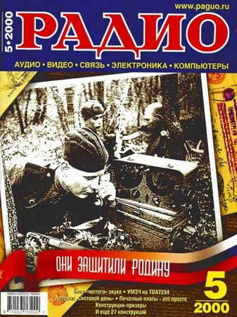Радио №5 2000