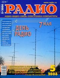 Радио №5 2006
