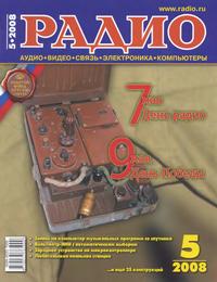 Радио №5 2008