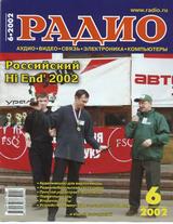 Радио №6 2002
