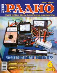 Радио №6 2006