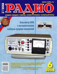 Радио №6 2008г