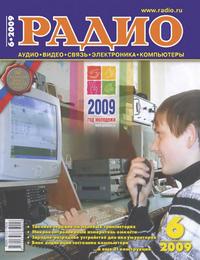 Радио №6 2009г