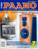 Радио №7 2003