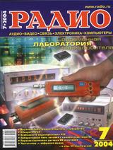 Радио №7 2004