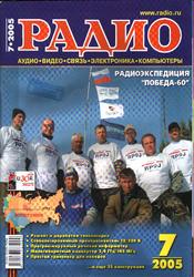 Радио №7 2005
