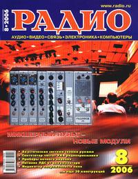 Радио №8 2006