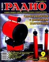 Радио №9 2003
