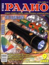 Радио №9 2004