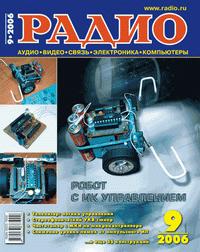 Радио №9 2006