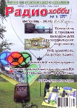 Радиохобби №1 2011