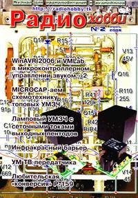 Радиохобби №2 2006
