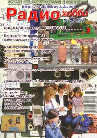 Радиохобби №2 2007