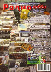 Радиохобби №3 2007