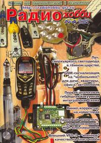 Радиохобби №4 2006