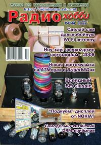 Радиохобби №4 2008