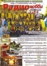 Радиохобби №5 2006