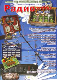 Радиохобби №6 2006