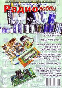 Радиохобби №6 2009