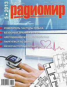 Радиомир №5 2013