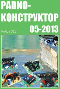 Радиоконструктор №5,2013