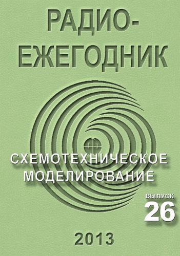 Радиоежегодник №26 2013
