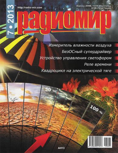 Радиомир №7 2013