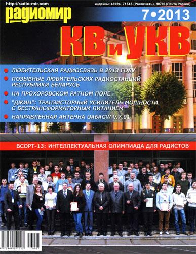 Радиомир КВ и УКВ №7, 2013