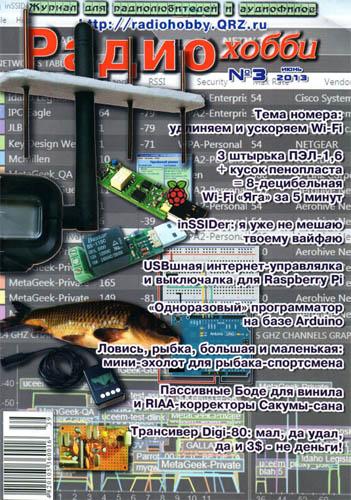 РадиоХобби №3 2013