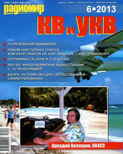 Радиомир КВ и УКВ №6, 2013