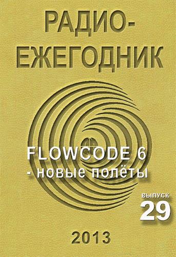 Радиоежегодник №29 2013