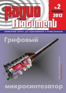Радиолюбитель №2 2012