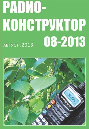 Радиоконструктор №8,2013